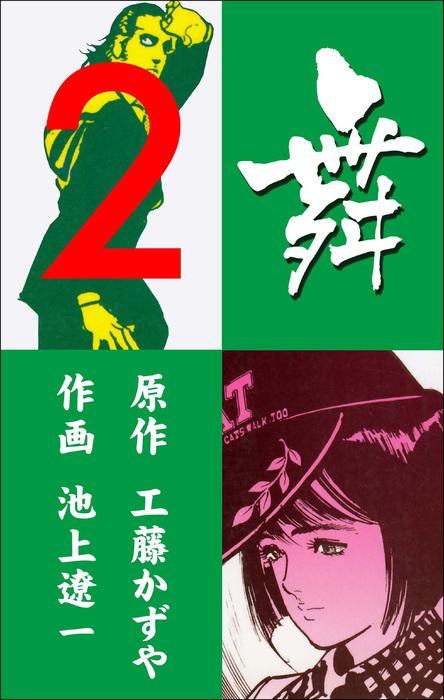 舞 MAI 2拡大写真