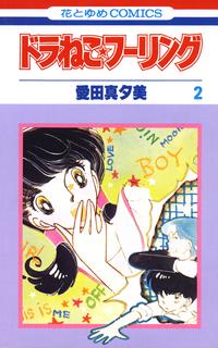 ドラねこ★フーリング 2巻-電子書籍