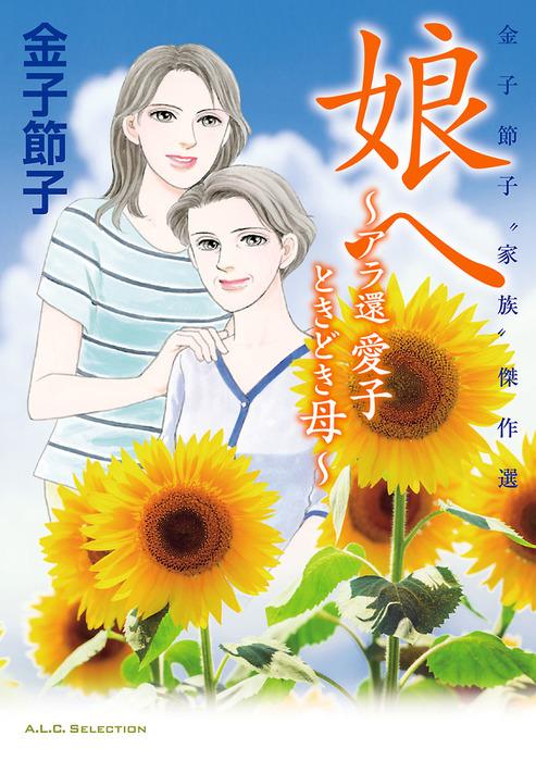 """金子節子""""家族""""傑作選 娘へ~アラ還 愛子ときどき母~-電子書籍-拡大画像"""