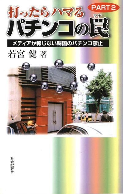 打ったらハマるパチンコの罠〈PART2〉メディアが報じない韓国のパチンコ禁止-電子書籍