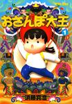 おさんぽ大王 1巻-電子書籍
