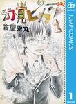 幻覚ピカソ 1-電子書籍