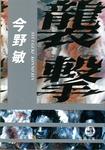 襲撃-電子書籍