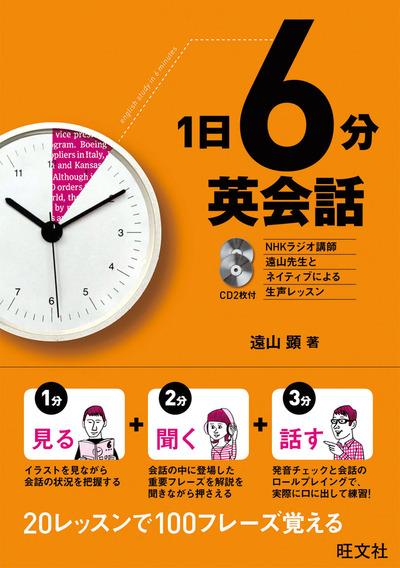 1日6分英会話(音声DL付)-電子書籍