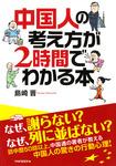 中国人の考え方が2時間でわかる本-電子書籍
