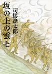 坂の上の雲(七)-電子書籍
