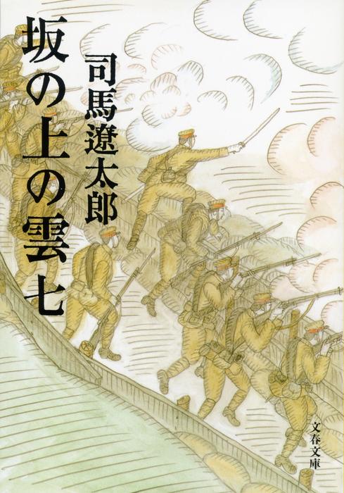 坂の上の雲(七)-電子書籍-拡大画像