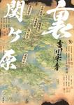 裏関ヶ原-電子書籍
