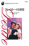 プレイボーイの初恋-電子書籍