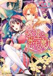 惑う星と恋する魔人1-電子書籍