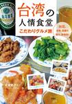 台湾の人情食堂 こだわりグルメ旅-電子書籍