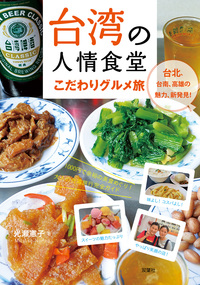 台湾の人情食堂 こだわりグルメ旅