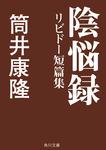陰悩録 リビドー短篇集-電子書籍