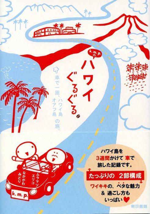 k.m.p.の、ハワイぐるぐる。車で一周、ハワイ島 オアフ島の旅。-電子書籍-拡大画像