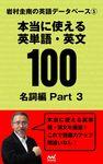 岩村圭南の英語データベース5 本当に使える英単語・英文100 名詞編Part3-電子書籍