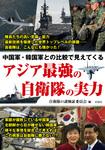中国軍・韓国軍との比較で見えてくる アジア最強の自衛隊の実力-電子書籍