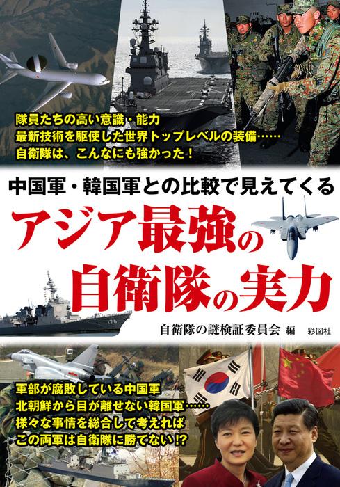 中国軍・韓国軍との比較で見えてくる アジア最強の自衛隊の実力拡大写真