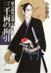 三千両の拘引(かどわかし)~新九郎外道剣(七)~-電子書籍