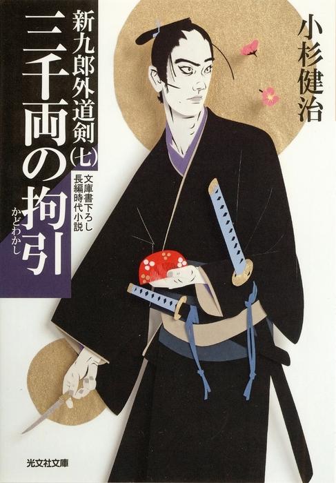 三千両の拘引(かどわかし)~新九郎外道剣(七)~拡大写真