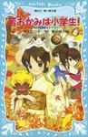 若おかみは小学生!(8) 花の湯温泉ストーリー-電子書籍