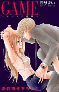 Love Jossie GAME~スーツの隙間~ story03-電子書籍