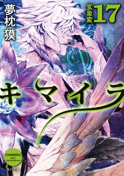 キマイラ17 玄象変-電子書籍