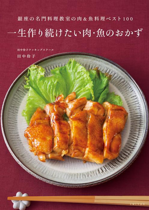 一生作り続けたい肉・魚のおかず-電子書籍-拡大画像
