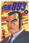 内線893(2)-電子書籍