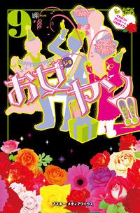 お女ヤン!!9 イケメン☆ヤンキー☆パラダイス