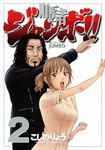 町医者ジャンボ!!(2)-電子書籍