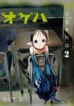 オゲハ2-電子書籍