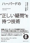 """ハーバードの""""正しい疑問""""を持つ技術 成果を上げるリーダーの習慣-電子書籍"""