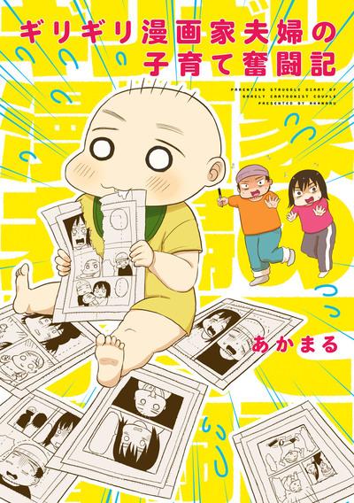 ギリギリ漫画家夫婦の子育て奮闘記-電子書籍