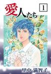 愛人たち 1巻-電子書籍