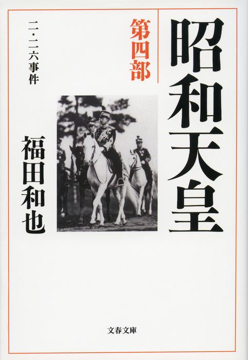 昭和天皇 第四部 二・二六事件-電子書籍-拡大画像