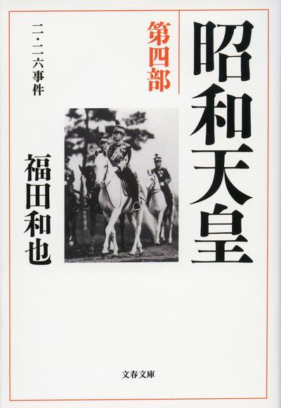 昭和天皇 第四部 二・二六事件-電子書籍