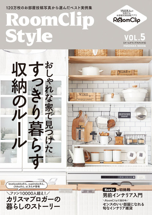 RoomClip Style vol.5拡大写真