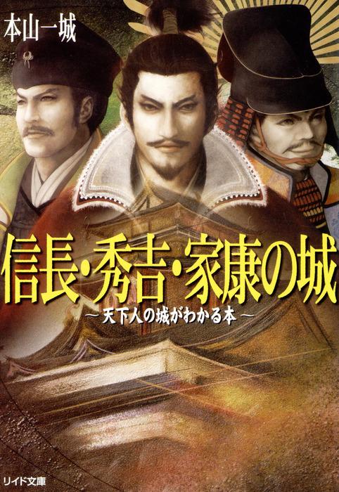 信長・秀吉・家康の城拡大写真