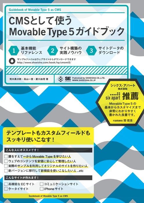 CMSとして使うMovable Type 5ガイドブック拡大写真