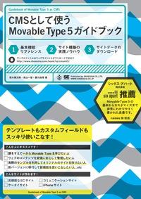 CMSとして使うMovable Type 5ガイドブック-電子書籍