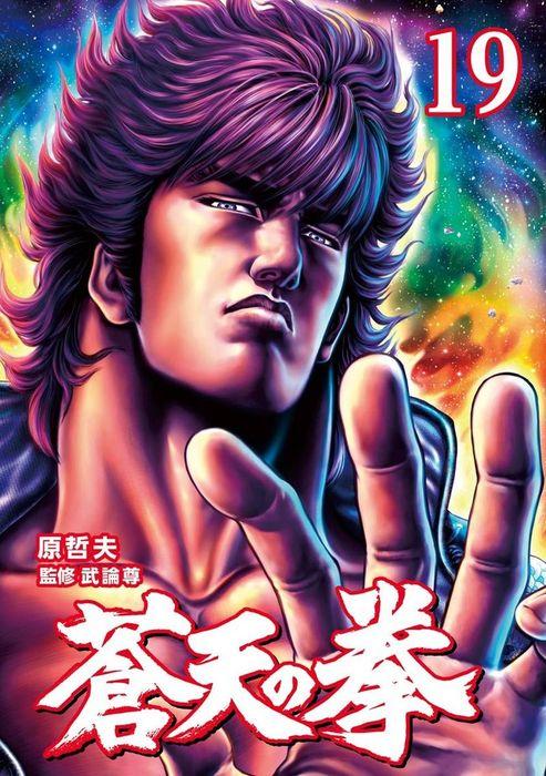 蒼天の拳 19巻-電子書籍-拡大画像