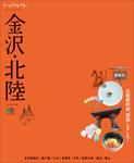トリコガイド 金沢・北陸 2nd EDITION-電子書籍