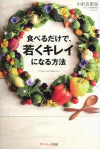 食べるだけで、若くキレイになる方法-電子書籍