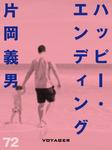 ハッピー・エンディング-電子書籍