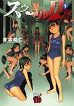 スクール人魚 1【試し読み増量版】-電子書籍
