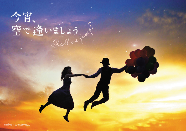 今宵、空で逢いましょう ~Shall we jump?~拡大写真
