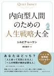 内向型人間のための人生戦略大全-電子書籍