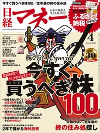 日経マネー 2015年 04月号 [雑誌]