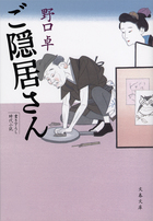 「ご隠居さん(文春文庫)」シリーズ