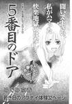 風俗嬢になったワケ~5番目のドア~-電子書籍